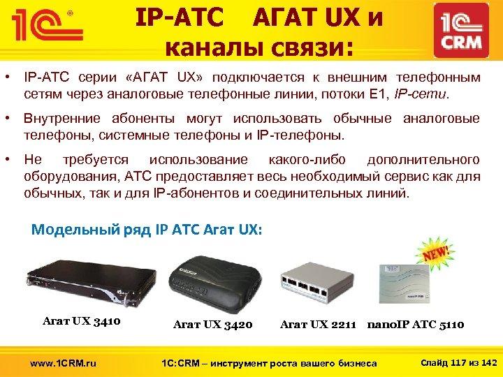 IP-АТС АГАТ UX и каналы связи: • IP-АТС серии «АГАТ UX» подключается к внешним