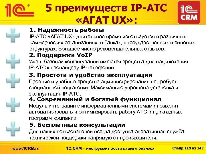 5 преимуществ IP-АТС «АГАТ UX» : 1. Надежность работы IP-АТС «АГАТ UX» длительное время