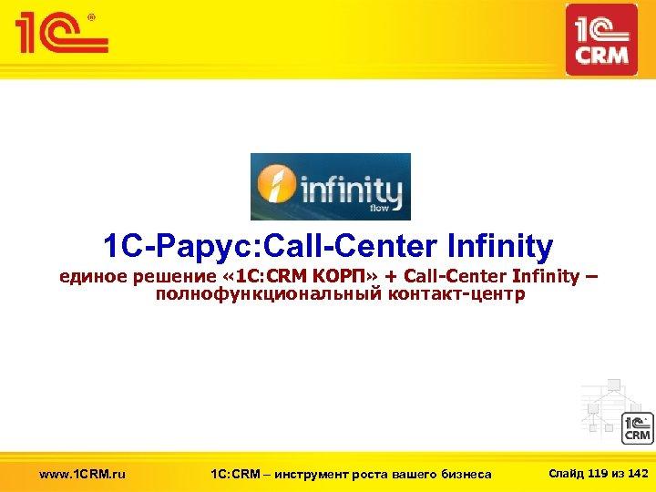 1 С-Рарус: Call-Center Infinity единое решение « 1 С: CRM КОРП» + Call-Center Infinity