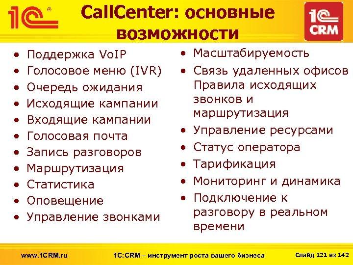 Call. Center: основные возможности • • • Поддержка Vo. IP Голосовое меню (IVR) Очередь