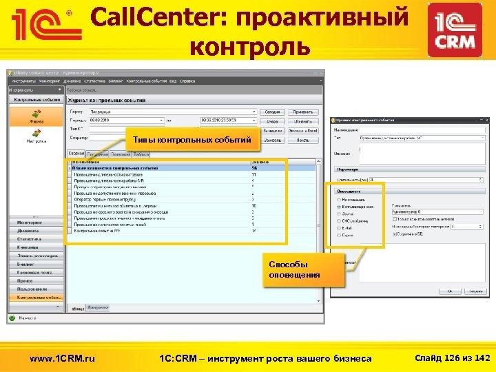 Call. Center: проактивный контроль Типы контрольных событий Способы оповещения www. 1 CRM. ru 1