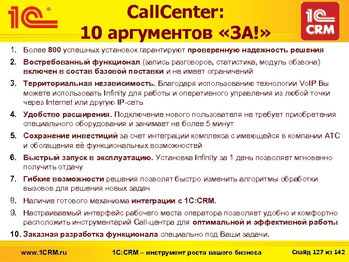 Call. Center: 10 аргументов «ЗА!» 1. Более 800 успешных установок гарантируют проверенную надежность решения