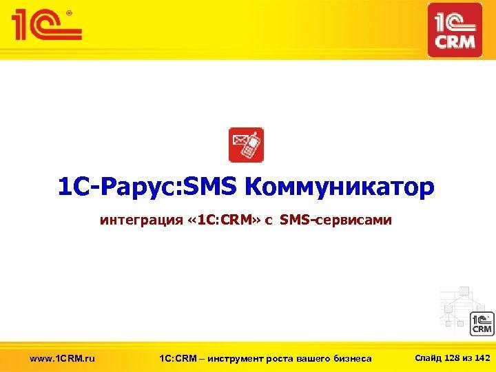 1 С-Рарус: SMS Коммуникатор интеграция « 1 С: CRM» с SMS-сервисами www. 1 CRM.