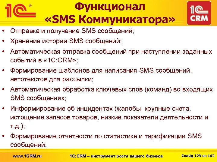 Функционал «SMS Коммуникатора» • Отправка и получение SMS сообщений; • Хранение истории SMS сообщений;
