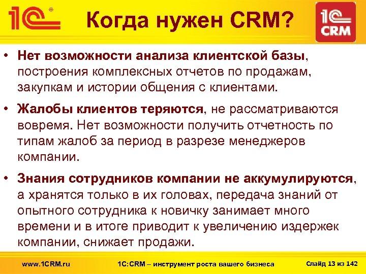 Когда нужен CRM? • Нет возможности анализа клиентской базы, построения комплексных отчетов по продажам,