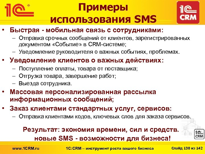 Примеры использования SMS • Быстрая - мобильная связь с сотрудниками: – Отправка срочных сообщений