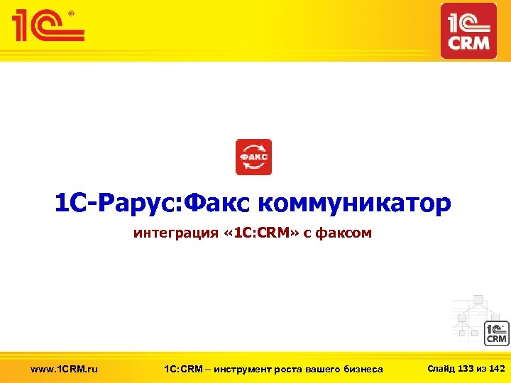 1 С-Рарус: Факс коммуникатор интеграция « 1 С: CRM» с факсом www. 1 CRM.
