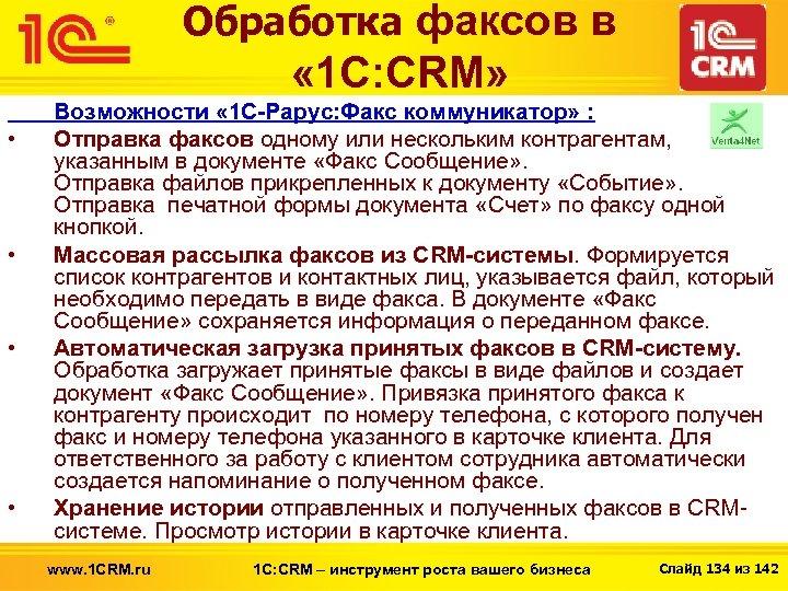 Обработка факсов в « 1 С: CRM» • • Возможности « 1 С-Рарус: Факс