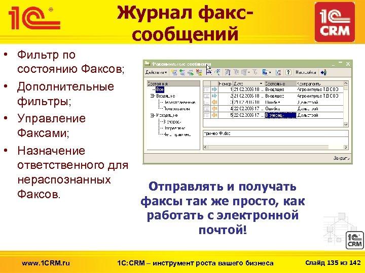 Журнал факссообщений • Фильтр по состоянию Факсов; • Дополнительные фильтры; • Управление Факсами; •