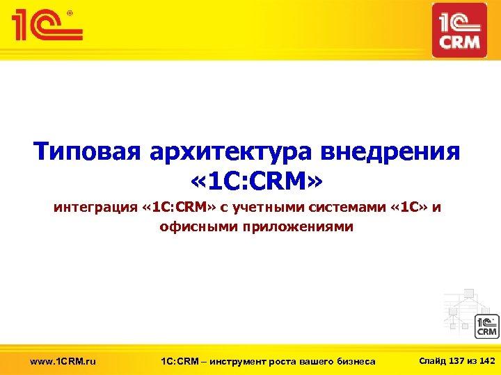 Типовая архитектура внедрения « 1 С: CRM» интеграция « 1 С: CRM» с учетными