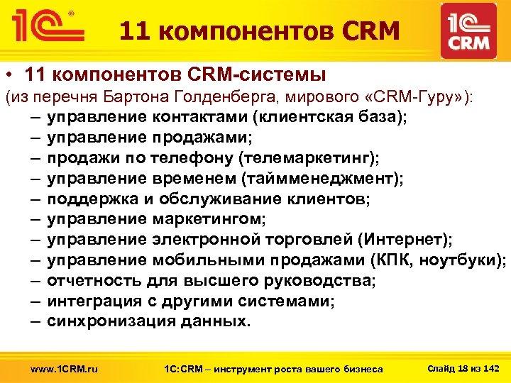 11 компонентов CRM • 11 компонентов CRM-системы (из перечня Бартона Голденберга, мирового «CRM-Гуру» ):