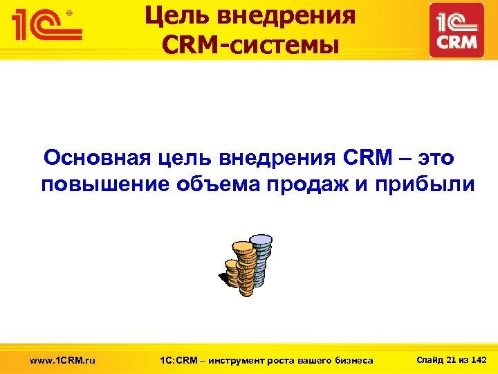 Цель внедрения CRM-системы Основная цель внедрения CRM – это повышение объема продаж и прибыли