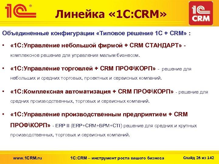 Линейка « 1 С: CRM» Объединенные конфигурации «Типовое решение 1 С + CRM» :