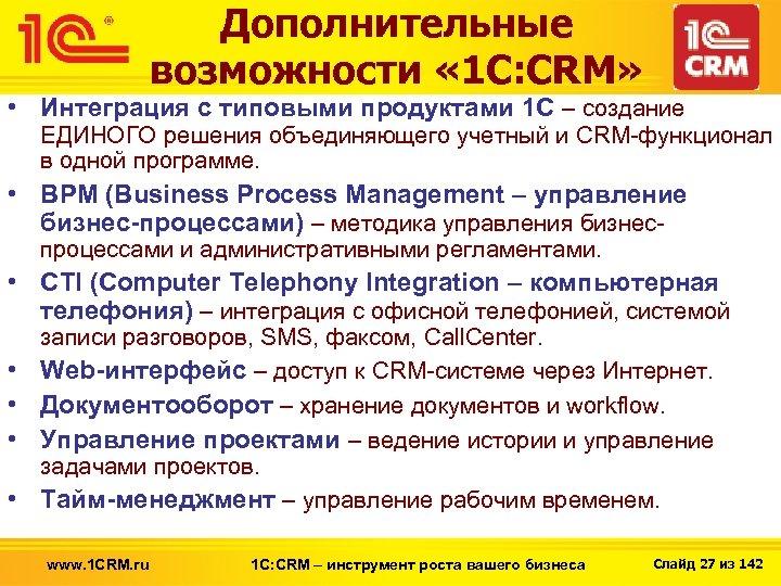 Дополнительные возможности « 1 С: CRM» • Интеграция с типовыми продуктами 1 С –