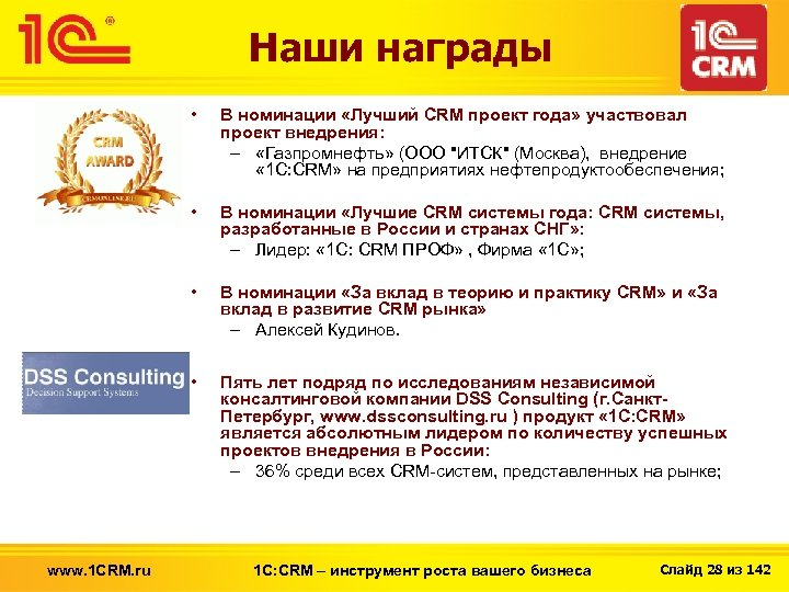 Наши награды • • В номинации «Лучшие CRM системы года: CRM системы, разработанные в