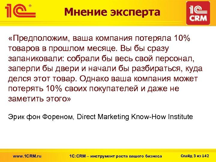 Мнение эксперта «Предположим, ваша компания потеряла 10% товаров в прошлом месяце. Вы бы сразу