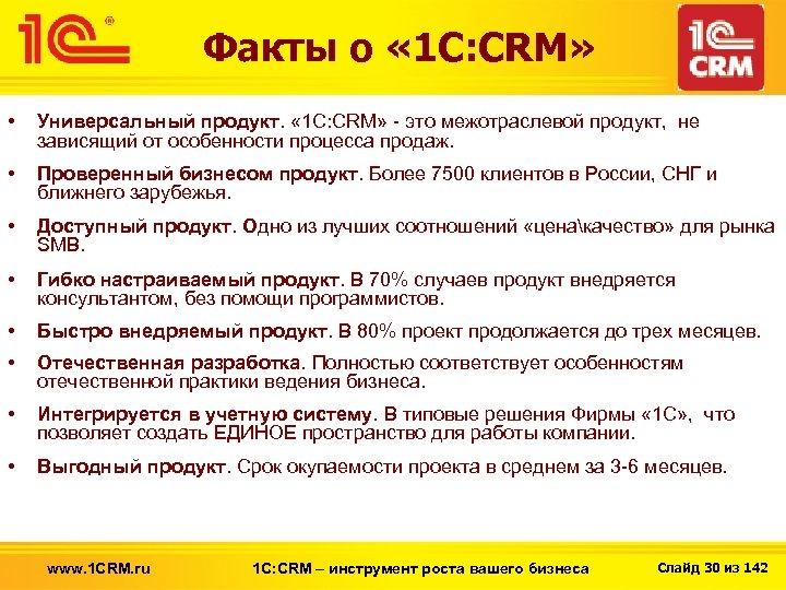 Факты о « 1 С: CRM» • Универсальный продукт. « 1 С: CRM» -