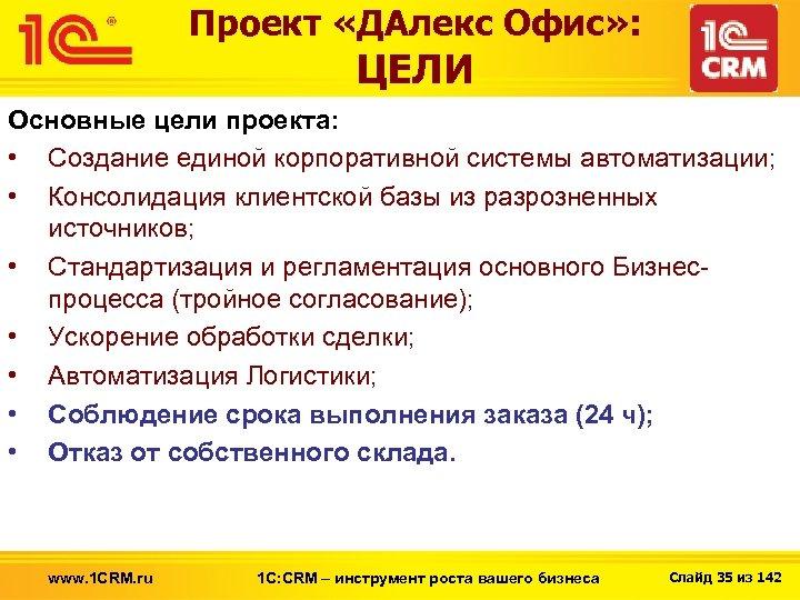 Проект «ДАлекс Офис» : ЦЕЛИ Основные цели проекта: • Создание единой корпоративной системы автоматизации;