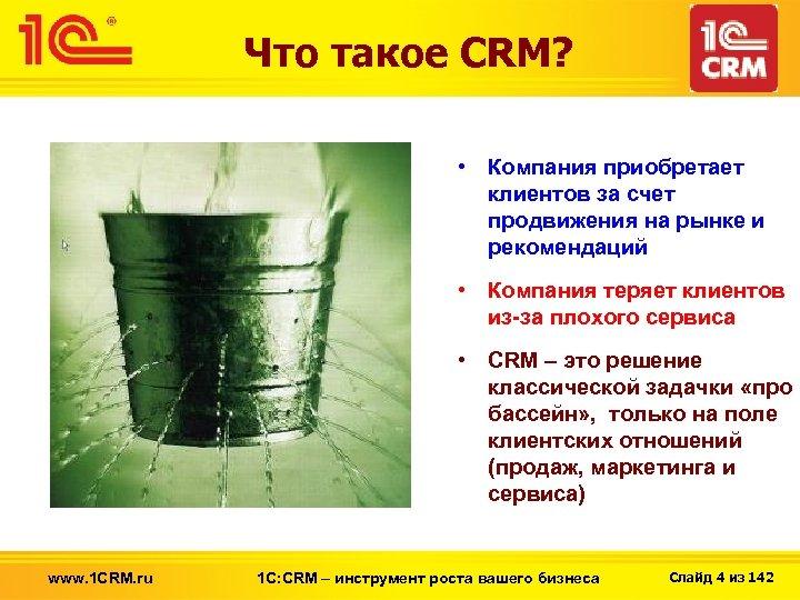 Что такое CRM? • Компания приобретает клиентов за счет продвижения на рынке и рекомендаций