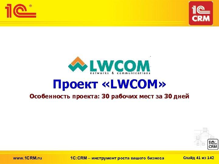 Проект «LWCOM» Особенность проекта: 30 рабочих мест за 30 дней www. 1 CRM. ru