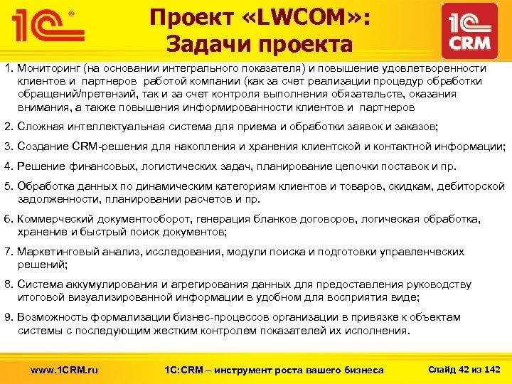 Проект «LWCOM» : Задачи проекта 1. Мониторинг (на основании интегрального показателя) и повышение удовлетворенности