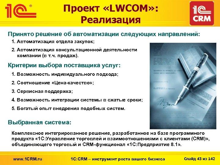 Проект «LWCOM» : Реализация Принято решение об автоматизации следующих направлений: 1. Автоматизация отдела закупок;