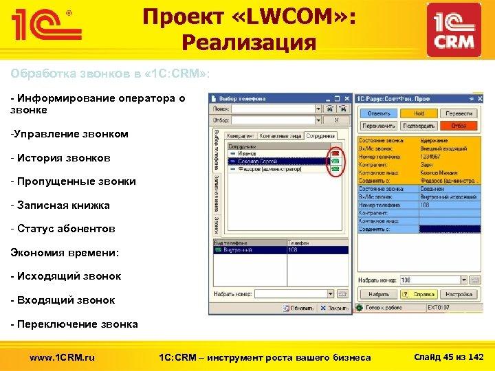 Проект «LWCOM» : Реализация Обработка звонков в « 1 С: CRM» : - Информирование