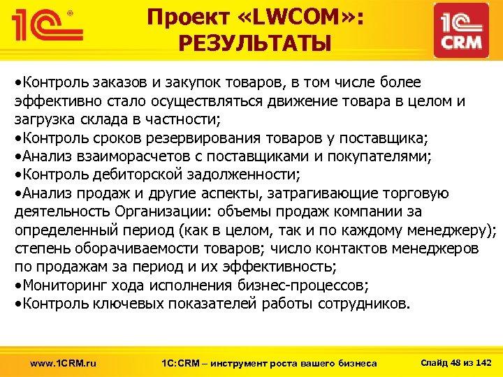 Проект «LWCOM» : РЕЗУЛЬТАТЫ • Контроль заказов и закупок товаров, в том числе более