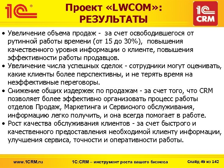 Проект «LWCOM» : РЕЗУЛЬТАТЫ • Увеличение объема продаж - за счет освободившегося от рутинной