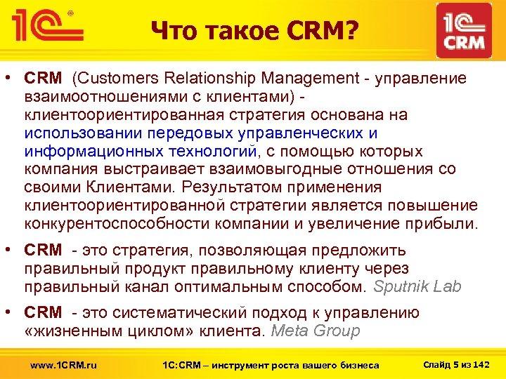 Что такое CRM? • CRM (Customers Relationship Management - управление взаимоотношениями с клиентами) -