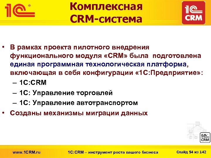 Комплексная CRM-система • В рамках проекта пилотного внедрения функционального модуля «CRM» была подготовлена единая