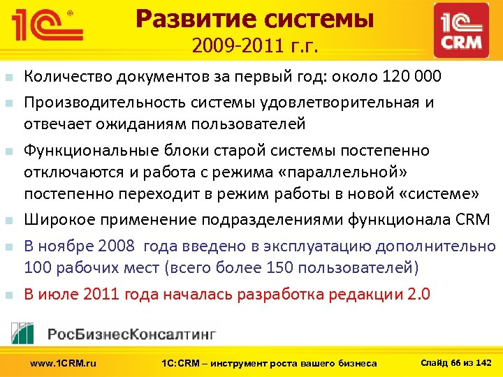 Развитие системы 2009 -2011 г. г. n n n Количество документов за первый год: