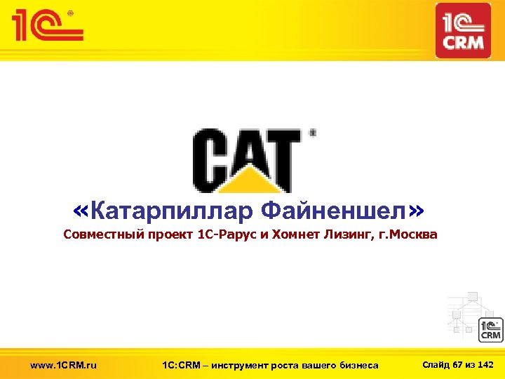 «Катарпиллар Файненшел» Совместный проект 1 С-Рарус и Хомнет Лизинг, г. Москва www. 1