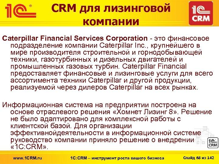 CRM для лизинговой компании Caterpillar Financial Services Corporation - это финансовое подразделение компании Caterpillar