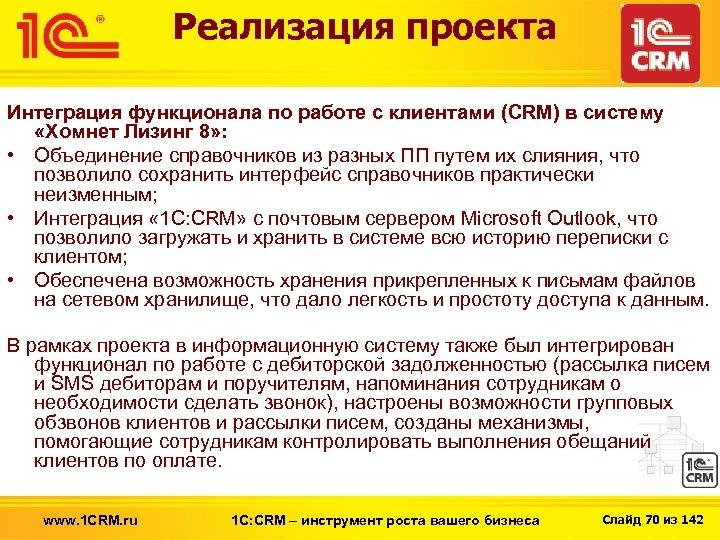Реализация проекта Интеграция функционала по работе с клиентами (CRM) в систему «Хомнет Лизинг 8»