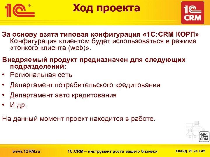 Ход проекта За основу взята типовая конфигурация « 1 С: CRM КОРП» Конфигурация клиентом