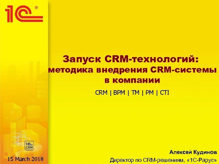 Запуск CRM-технологий: методика внедрения CRM-системы в компании CRM | BPM | TM | PM