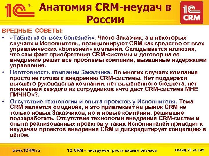 Анатомия CRM-неудач в России ВРЕДНЫЕ СОВЕТЫ: • «Таблетка от всех болезней» . Часто Заказчик,