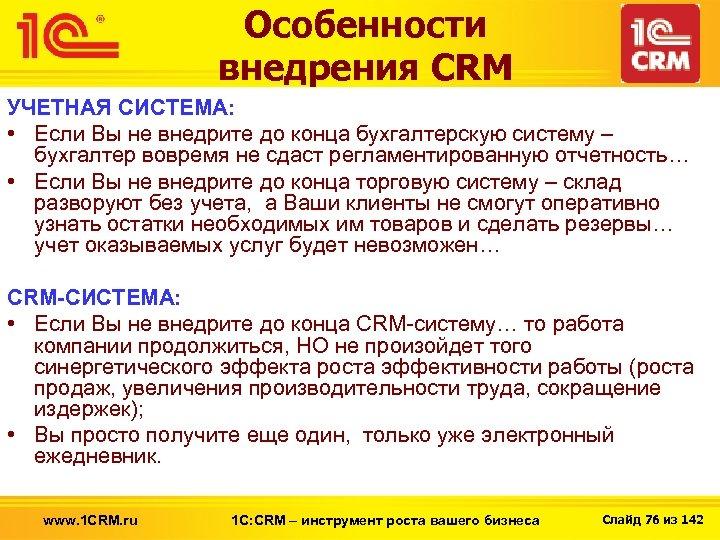 Особенности внедрения CRM УЧЕТНАЯ СИСТЕМА: • Если Вы не внедрите до конца бухгалтерскую систему