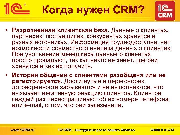 Когда нужен CRM? • Разрозненная клиентская база. Данные о клиентах, партнерах, поставщиках, конкурентах хранятся