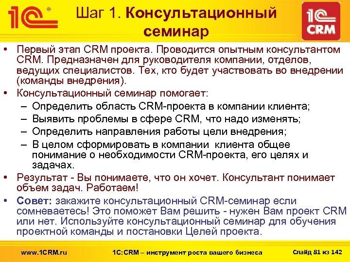 Шаг 1. Консультационный семинар • Первый этап CRM проекта. Проводится опытным консультантом CRM. Предназначен