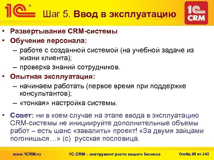 Шаг 5. Ввод в эксплуатацию • Развертывание CRM-системы • Обучение персонала: – работе с
