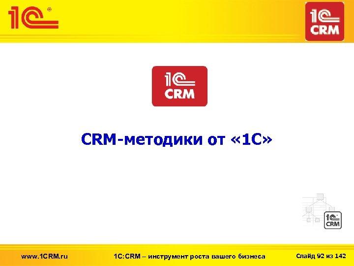 CRM-методики от « 1 С» www. 1 CRM. ru 1 С: CRM – инструмент