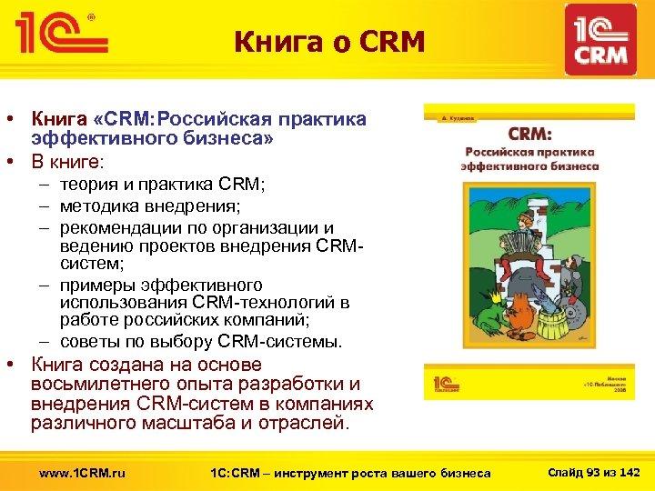 Книга о CRM • Книга «CRM: Российская практика эффективного бизнеса» • В книге: –