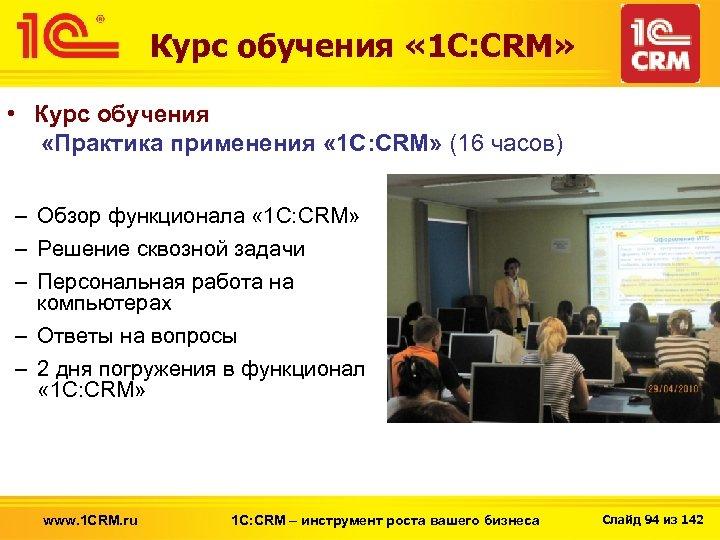 Курс обучения « 1 С: CRM» • Курс обучения «Практика применения « 1 С: