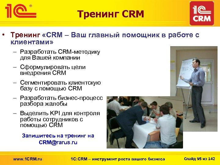 Тренинг СRM • Тренинг «CRM – Ваш главный помощник в работе с клиентами» –