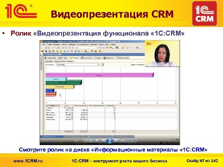 Видеопрезентация CRM • Ролик «Видеопрезентация функционала « 1 С: CRM» Смотрите ролик на диске