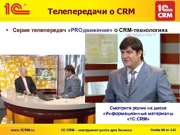 Телепередачи о CRM • Серия телепередач «PROдвижение» о CRM-технологиях Смотрите ролик на диске «Информационные