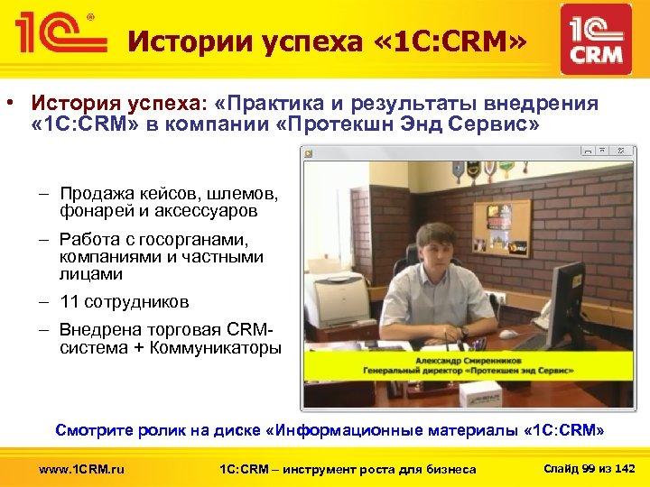 Истории успеха « 1 С: CRM» • История успеха: «Практика и результаты внедрения «