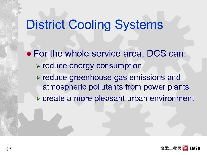 District Cooling Systems ® For the whole service area, DCS can: reduce energy consumption